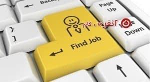 استخدام و کاریابی