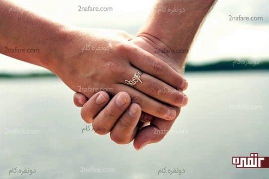بهبود روابط بین همسران و افزایش عشق و علاقه ی بین آنها