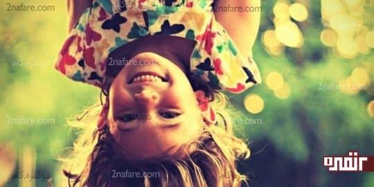 روش هایی برای شاد بودن در زندگی