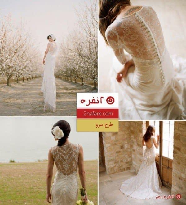 لباس عروس طرح سرو