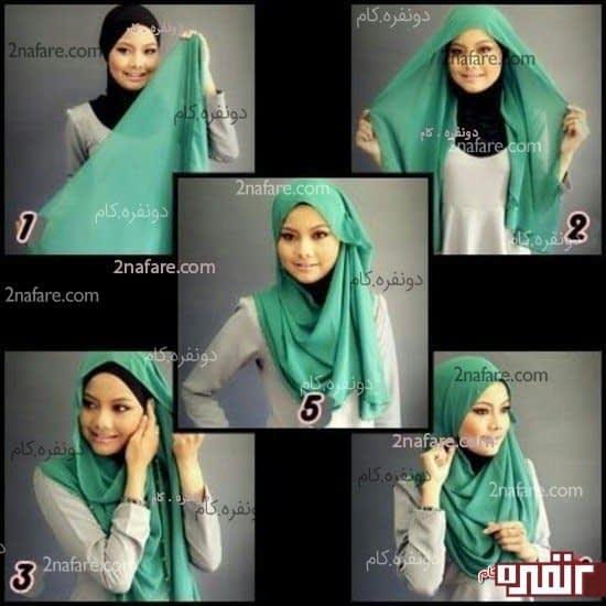 مدل زیبای بستن شال حجاب به صورت مرحله به مرحله