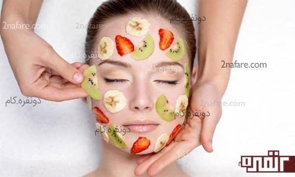6 ماسک میوه ای عالی برای زیبایی پوست صورت