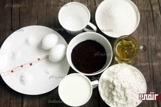 مواد لازم برای تهیه کیک شکلاتی