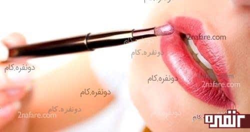 استفاده از قلم برای رژ زدن و رنگ روشن برای داشتن لب های حجیم