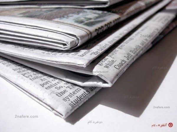 اگر هنوز عصبانی هستی، روزنامه را پاره پاره کن!