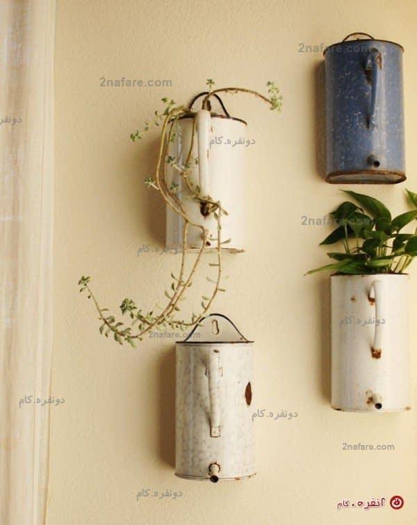 آفتابه های فلزی قدیمی بعنوان گلدان های دیواری