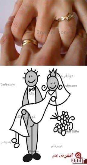 ازدواج، دلیل مرگ عشق نیست!