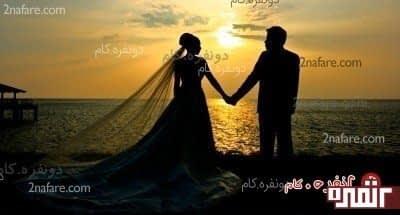 تداوم عشق و ازدواج