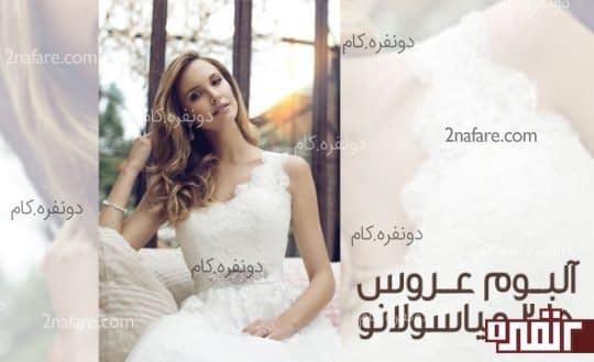 آلبوم های عروس