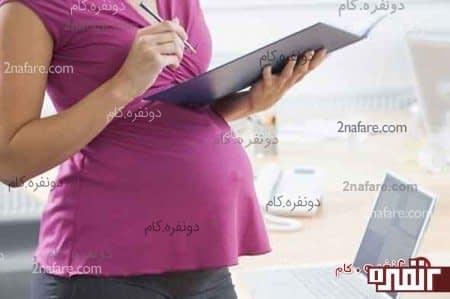 کارهای عمومی در دوران بارداری