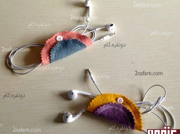 ساخت کیف دکمه ای برای هندزفری