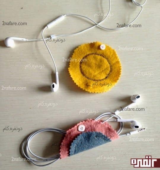 کیف دکمه ای برای جمع کردن هندزفری