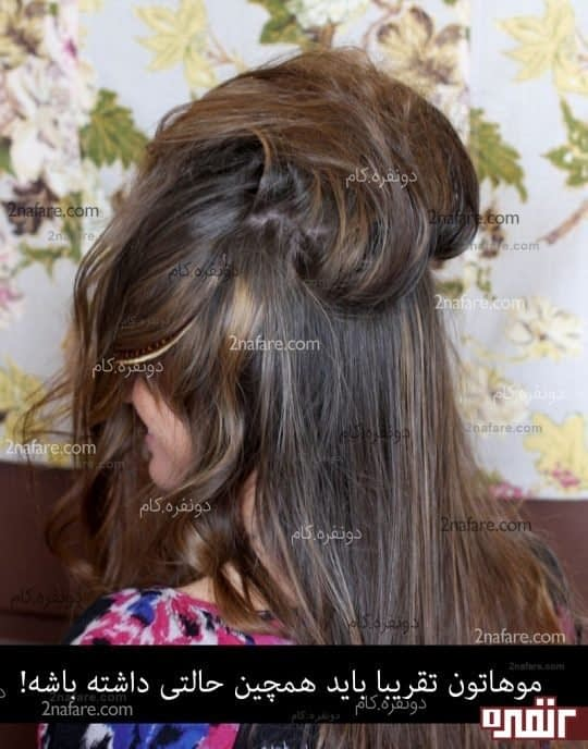 بالا زدن جلوی موها برای درست کردن این مدل مو
