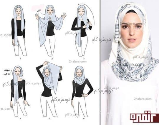 بستن شال مدل حجاب