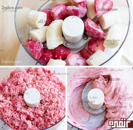 طرز تهیه بستنی یخی موز و توت فرنگی