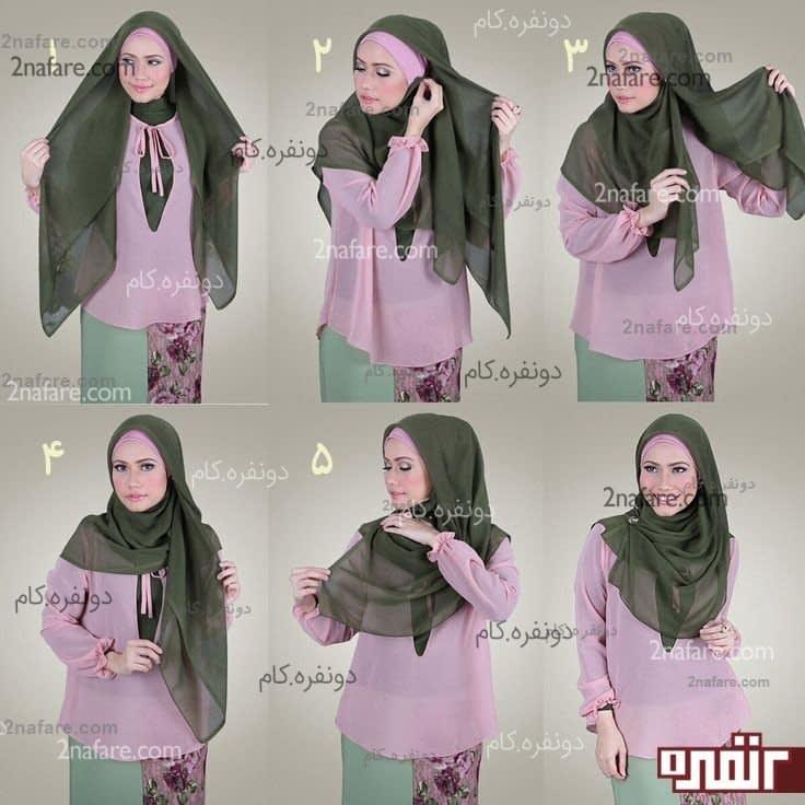 مدل های جدید بستن روسری و شال • دونفره