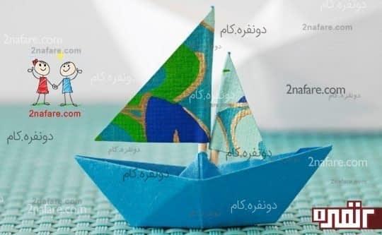 آموزش ساخت اریگامی قایق