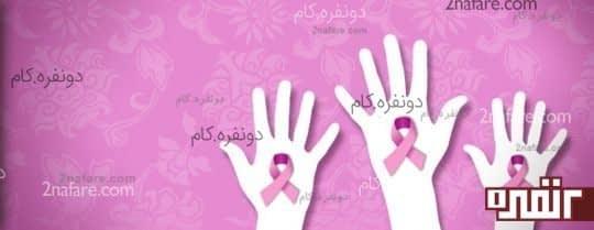 نشانه های سرطان پستان، شناخت زودتر، درمان سریع تر