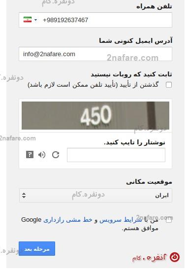 اطلاعات تایید هویت