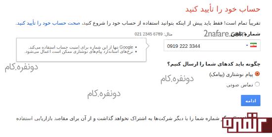تایید حساب حی میل گوگل