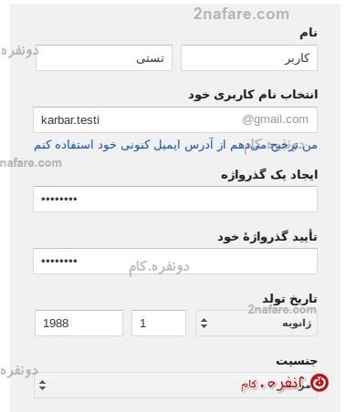 ثبت اطلاعات فردی