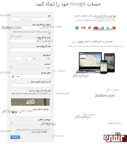 صفحه ثبت نام جی میل