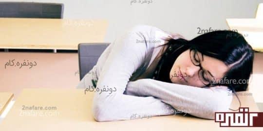 در طول روز نخوابید