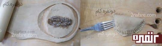 مواد میانی را وسط خمیر قرار دهید و خمیر را ببندید