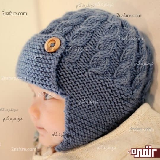 کلاه بافتنی برای بچه ها