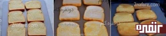 نان ها رو تکه کنید و در فر قرار بدید تا خشک شه