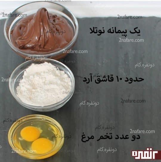 مواد لازم برای تهیه کاپ کیک نوتلا