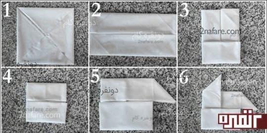 تزئین دستمال سفره به شکل فرفره