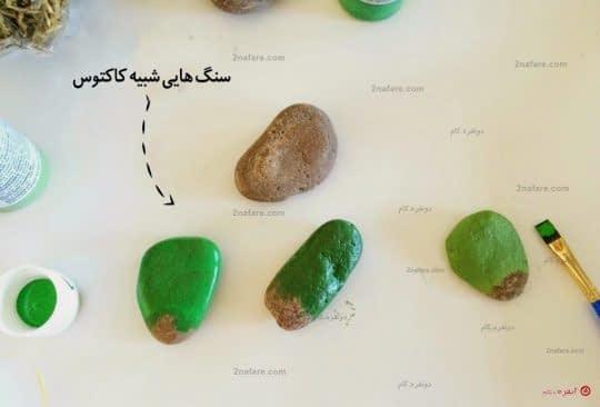 رنگ کردن سنگ ها