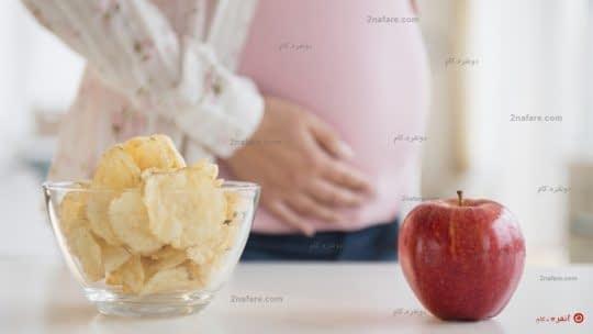 رژیم غذایی صحیح در دوران بارداری