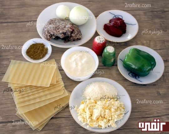 مواد لازم برای تهیه لازانیا گوشت