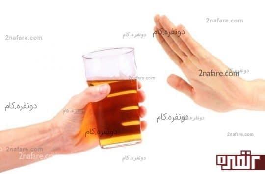 ننوشیدن مشروبات الکلی