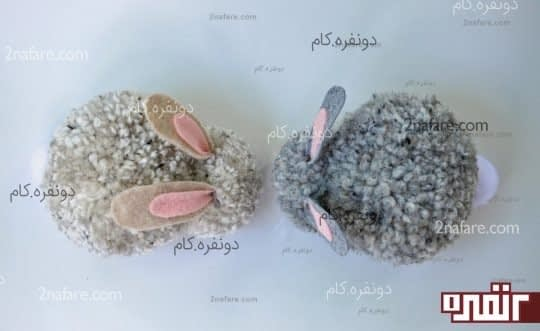ساخت خرگوش با پوم پوم