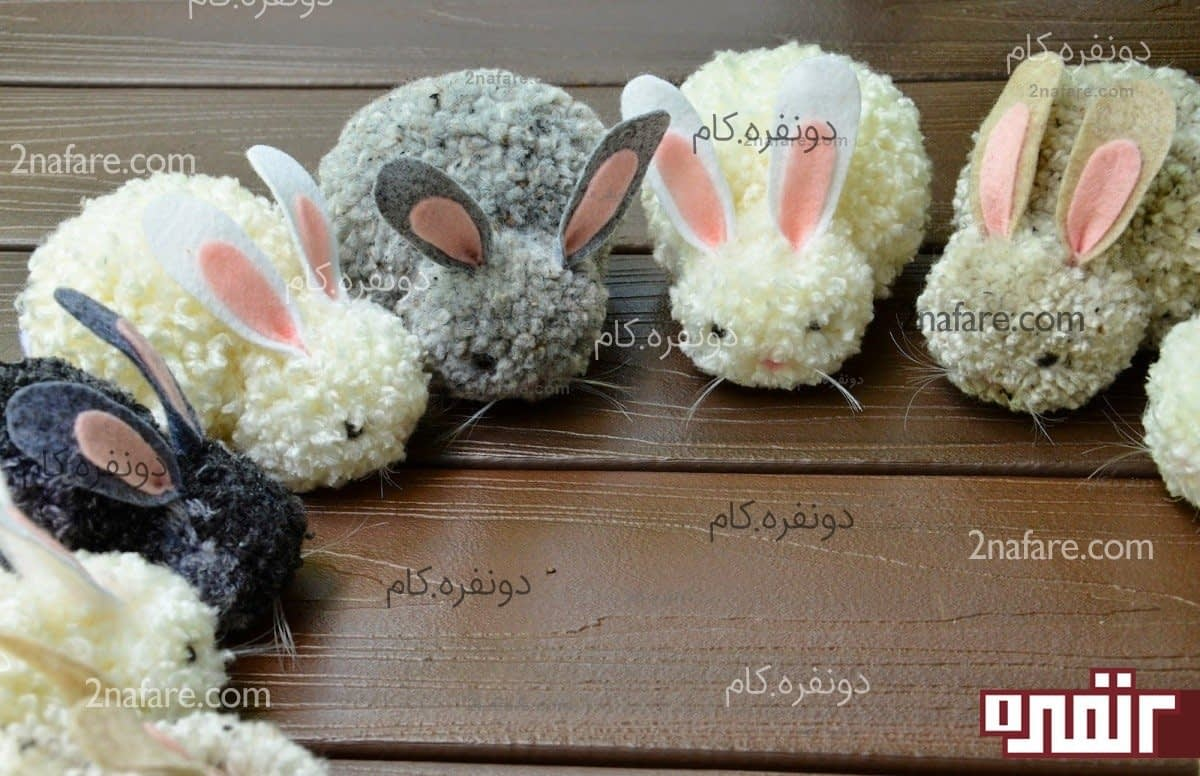عروسک با پوم پوم آموزش ساخت خرگوش با پوم پوم های رنگارنگ • دونفره