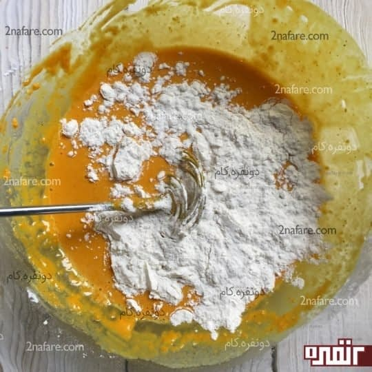 اضافه کردن آرد و بیکینگ پودر به بقیه مواد
