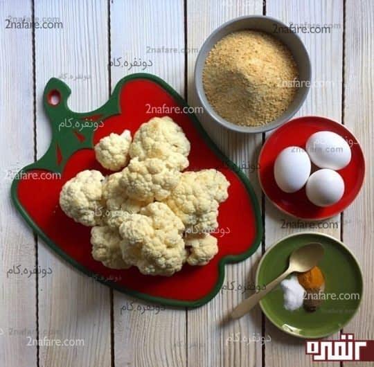 مواد لازم برای تهیه گل کلم سوخاری