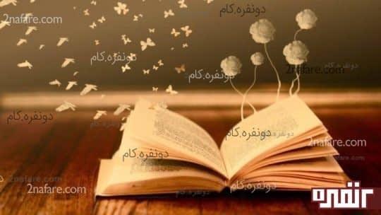 کتابخوانی، نوشتن و کاهش استرس