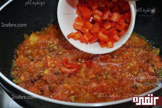 اضافه کردن فلفل دلمه ای به مخلوط گوجه فرنگی