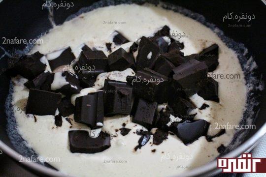 اضافه کردن تکه های شکلات به خامه گرم