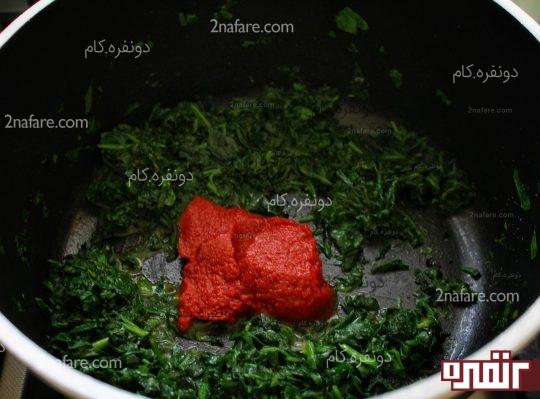 اضافه کردن رب گوجه فرنگی به اسفناج سرخ کرده