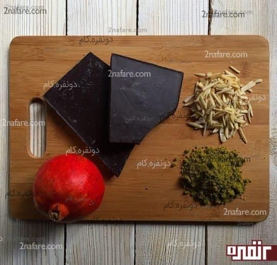 مواد لازم برای تهیه شکلات انار