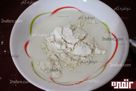 حل کردن آرد و نشاسته ذرت در یک پیمانه از شیر