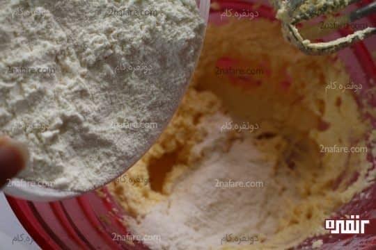 اضافه کردن مرحله مرحله آرد به مخلوط