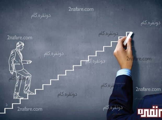 چگونه به موفقیت نزدیک تر شویم