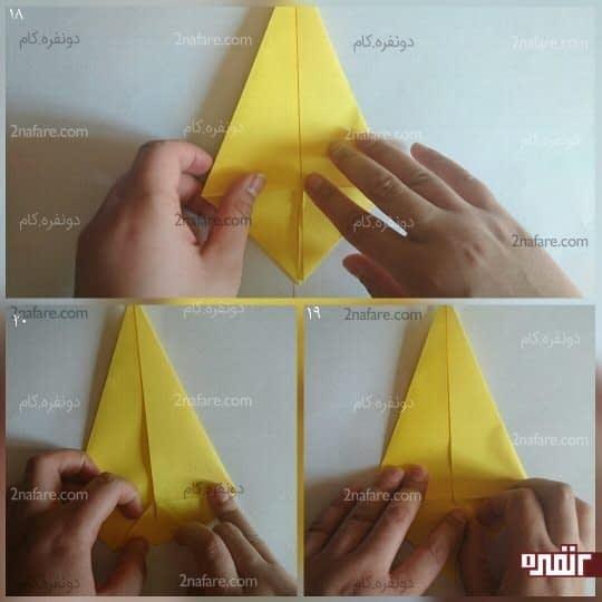 سر مثلث ها را به سمت خط تایی که انداختید تا کنید