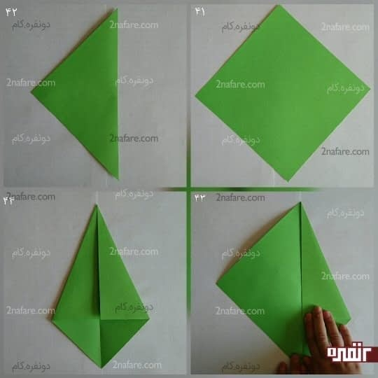 مربع را از قطر تا کنید و سپس ضلع های آن را به تای قطری که زدید برسانید